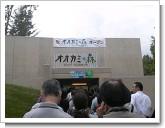 asahiyama15.JPG