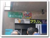 asahiyama9.JPG
